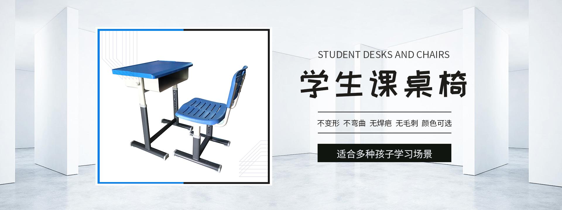 学校课桌椅,升降课桌椅